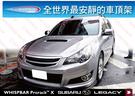 ∥MyRack∥WHISPBAR FLUSH BAR Subaru Legacy 5 door Wagon 專用車頂架∥全世界最安靜的行李架 橫桿∥