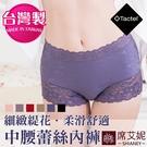 女性中腰平口內褲 TACTEL材質纖維 貼身 美臀 現貨 台灣製造 No.5678-席艾妮SHIANEY