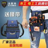 工具包腰包多功能帆布木工釘子腰包電工專用維修迷你壁紙 1995生活雜貨
