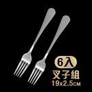 【我們網路購物商城】6入叉子組 叉子 廚房 點心 餐具