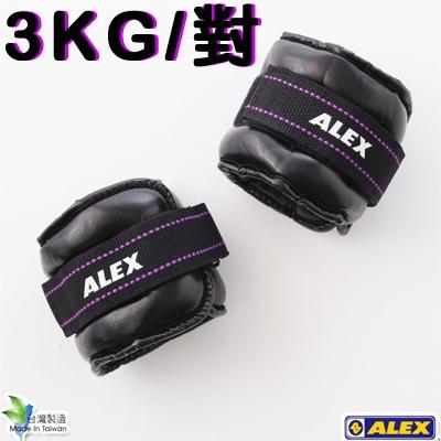 【ALEX】PU型多功能加重器(3KG/對) (色線以實體為主)C-2803