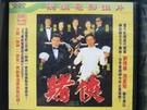 挖寶二手片-V02-144-正版VCD-電影【賭俠】-周星馳 劉德華(直購價)