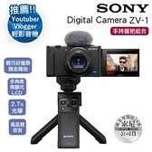 【南紡購物中心】SONY Digital camera ZV-1 輕影音手持握把組合 公司貨