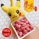 【譽展蜜餞】梅汁仙楂粒/480g/100元