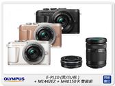 登錄送原廠電池+郵政禮券~ OLYMPUS E-PL10 + 14-42mm EZ + 40-150mm R 雙鏡組 (EPL10,公司貨) 黑/白/棕