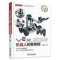簡體書-十日到貨 R3YY【VEX EDR機器人創客教程】 9787111577553 機械工業出版社 作者:作者:覃祖