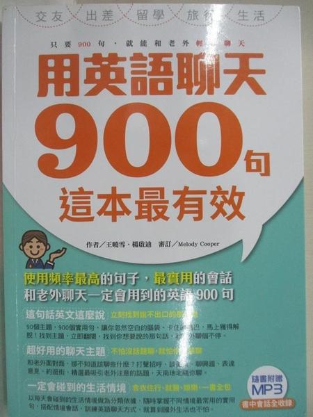 【書寶二手書T4/語言學習_GYP】用英語聊天900句這本最有效_王曉雪, 楊啟迪