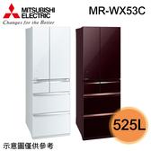 【MITSUBISHI 三菱】525L日本原裝變頻六門冰箱MR-WX53C 送基本安裝