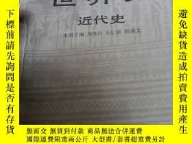 二手書博民逛書店世界史罕見近代史(上)Y182287 光仁洪 人民出版社 出版1
