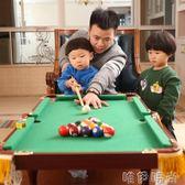 台球桌兒童家用親子迷你美式黑8標準斯諾克花式台球寶寶桌球玩具   igo    唯伊時尚