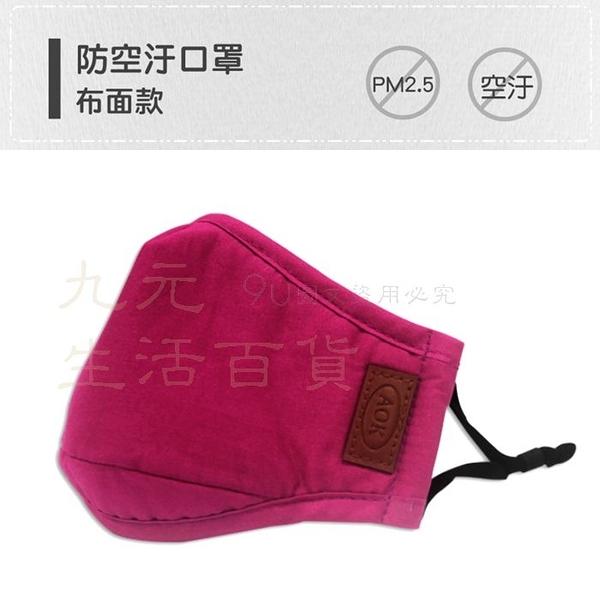 【九元生活百貨】AOK 布面防空汙口罩/紫紅 純棉布口罩 防霾 鼻夾 防護口罩