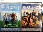 挖寶二手片-R15-正版DVD-歐美影集【單身毒媽 第1~2季/系列合售】-(直購價)