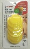 優生-超優存儲乳瓶墊片 寬口徑5入【日本食品級液態活性矽膠製造】【TwinS伯澄】