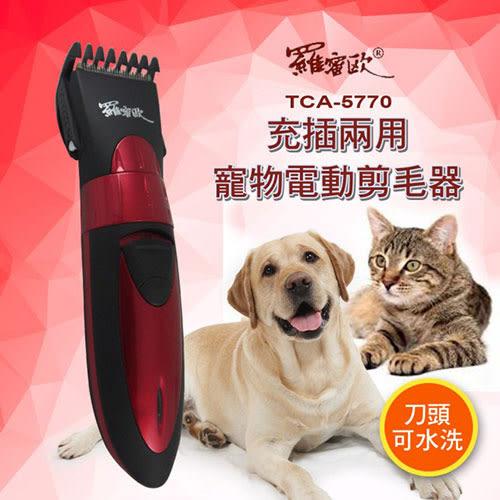羅蜜歐寵物充插兩用電動理髮剪TCA-5770【愛買】