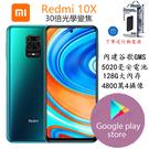 小米全新未拆Redmi 10X 4G 4/128G 紅米Note9 雙卡雙待 預載GMS 台北現貨 台灣保固一年