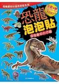 恐龍泡泡貼 速度最快的恐龍