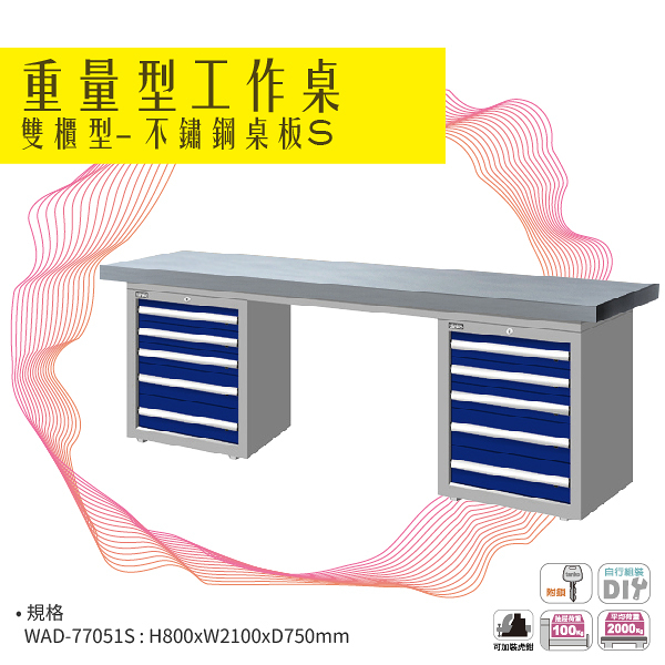 天鋼 WAD-77051S (重量型工作桌) 雙櫃型 不鏽鋼桌板 W2100
