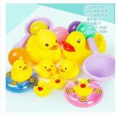 嬰兒寶寶洗澡玩具小黃鴨男孩女孩兒童浴缸戲水捏捏叫小鴨子小烏龜
