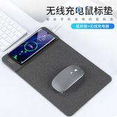 手機無線充電鼠標墊華為三星蘋果快充創意辦公室筆記本電腦滑鼠墊男女桌面 魔方數碼館