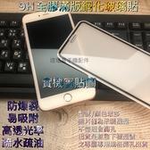 HTC 10 M10h《9H滿膠全膠TS亮面螢幕滿版玻璃貼玻璃膜》玻璃保護貼保護膜鋼化膜
