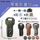 樂華 ROWA 單眼防震包(大型) S/M/L 防水防震 相機包 四色 一機一鏡 單眼相機包