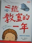 【書寶二手書T3/兒童文學_KHE】二號教室的一年_凱文.漢克斯,  陳佳琳