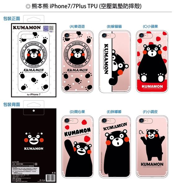 King*Shop~ 熊本熊系列iPhone 7  4.7吋空壓殼氣墊防摔殼 手機殼 軟套
