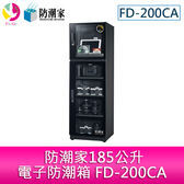 分期零利率 防潮家185公升電子防潮箱 FD-200CA