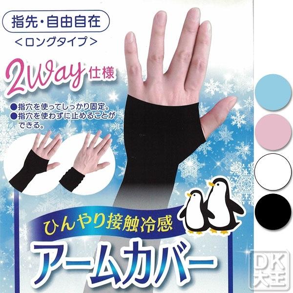 外銷日本 涼感速乾防曬防蚊袖套 男女適用 兩種穿法【DK大王】