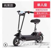 小海豚迷你電動滑板車新款電動成人車小型女士代步電瓶踏板車家用 HM 范思蓮恩