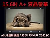 筆電 液晶面板 ASUS 華碩 A556U F540UP X541SC 15.6吋 高解析 螢幕 更換 維修
