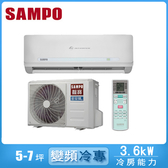 【SAMPO聲寶】5-7坪變頻分離式冷氣AU-QC36D/AM-QC36D