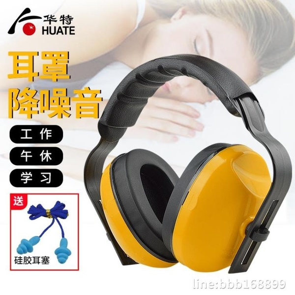 耳塞 華特降噪音防護耳罩隔聲睡眠用學生學習防吵工業射擊防護耳朵 城市科技