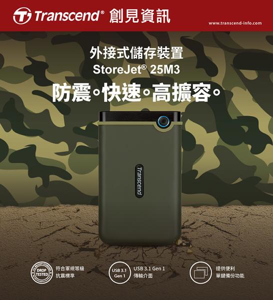 【免運+贈收納袋】創見1TB 硬碟 外接硬碟 1T 25M3G 2.5吋 USB3.1 Gen1 軍規防震/防摔/薄型(Slim) (軍綠)x1