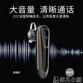 藍芽耳機 無線運動開車vivo蘋果oppo超長待機4.1GISSO M20 掛耳式igo     非凡小鋪