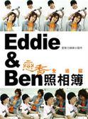 (二手書)EDDIEC&BEN昭相簿-戀香寫真全追蹤