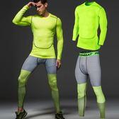 健身衣高彈速干跑步運動健身衣緊身衣套裝特惠免運