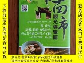 二手書博民逛書店【舊地圖】罕見臺南市觀光導覽圖 大2開 2011年版Y20867