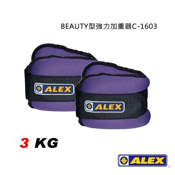 ALEX BEAUTY型強力加重器C-1603/城市綠洲(3KG.綁腿.沙袋.健身.重量訓練.手腳)