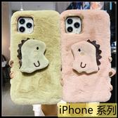 【萌萌噠】iPhone 11 Pro Max XR Xs Max 冬季暖手款 可愛卡通 毛絨恐龍公仔 全包 手機殼 手機套
