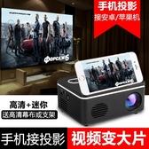 投影儀家用高清1080P微型手機投影機無線智能WIFI上網教學 ATF koko時裝店