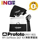Profoto RFi Softbox 2x3 Kit 無影罩套裝 901182 佑晟公司貨 柔光罩套組 柔光箱