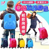 【Effect】2018兩用EVA硬殼兒童六輪手拉桿書包(4色可選)淺藍