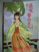 【書寶二手書T8/言情小說_HJR】盛寵醫品夫人8_琴律