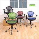 《DFhouse》小飛俠特級全配網椅(4色)- 鐵腳 國外認證優質座椅 成長椅 課桌椅 兒童椅 免組裝.