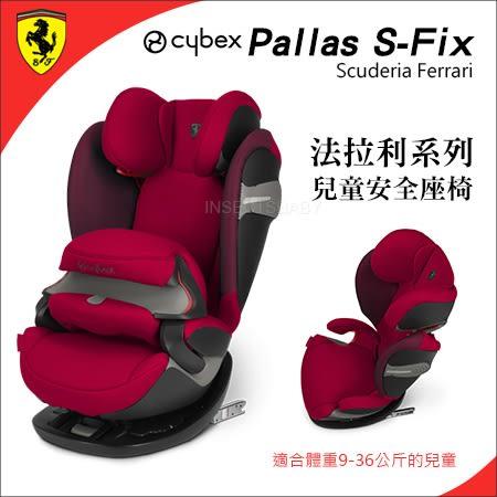 ✿蟲寶寶✿【德國Cybex】法拉利款!9kg-36kg兒童安全座椅 Pallas Ferrari S-Fix 紅色