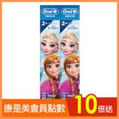 歐樂B兒童防蛀牙膏Frozen 40gx2入 【康是美】