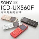 【福利品/銀色一台】SONY ICD-U...