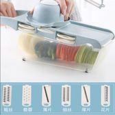 切菜工具  土豆絲切絲器神器刨絲器家用擦絲蘿卜土豆片切片多功能切菜器廚房