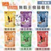 Cats in the Kitchen凱特美廚[無穀主食貓餐包,6種口味,85g,泰國製](一箱24入)